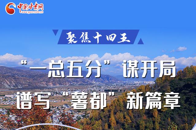 """【奋进""""十四五""""逐梦新甘肃】""""一总五分""""谋开局 谱写""""薯都""""新篇章"""
