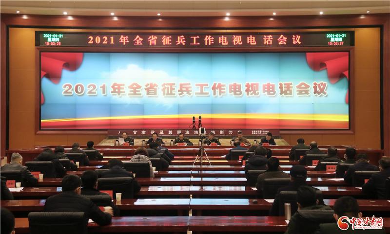 甘肃省召开征兵工作电视电话会议