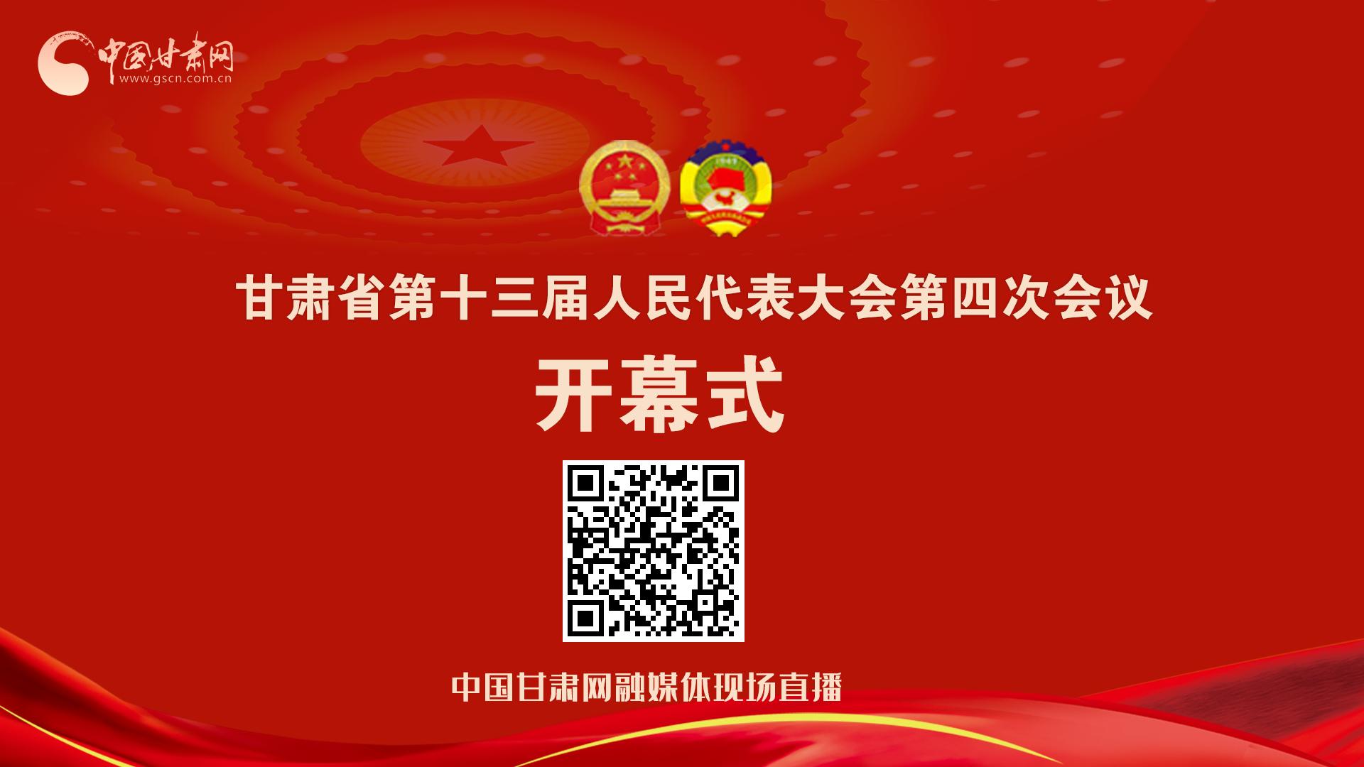 【中国甘肃网-现场直播】甘肃省第十三届人民代表大会第四次会议