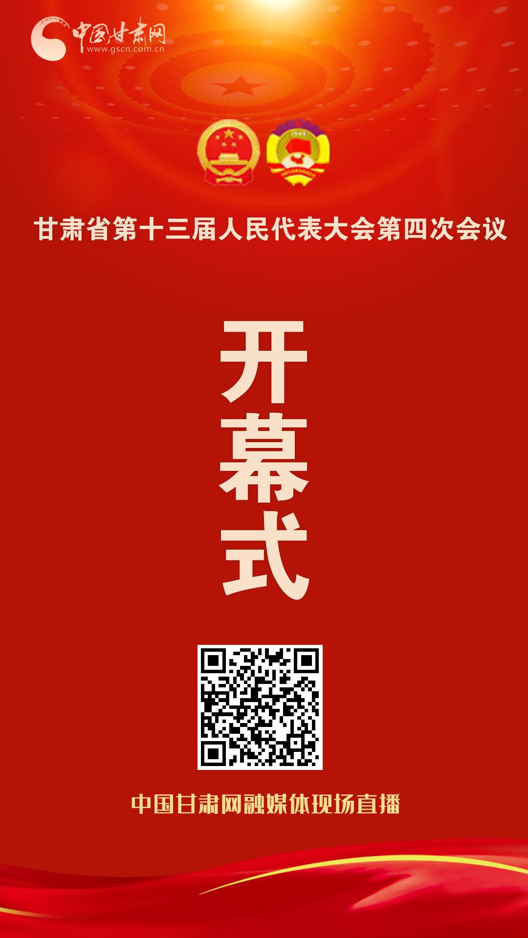 【中國甘肅網(wang)-現場直播】甘肅省第十三屆人民代表(biao)大會第四次會議