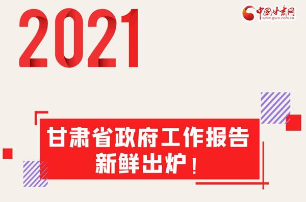 动动动动图!带你看最新鲜的甘肃省政府工作报告