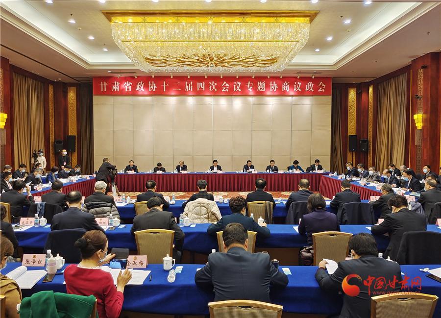 林铎参加政协甘肃省十二届四次会议专题协商议政会