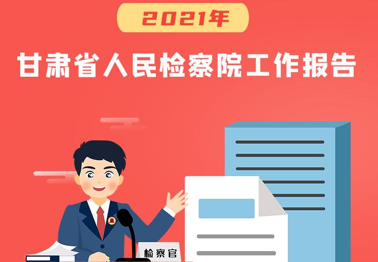 """2021年甘肃省人民检察院工作报告来了 请""""检阅""""!"""