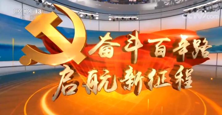 【奋斗百年路 启航新征程】 陕甘边革命根据地 中国革命新的出发点