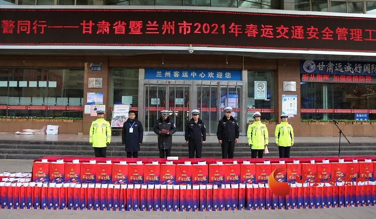 甘肃省2021年春运交通安全管理工作启动仪式在兰举行