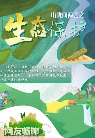 """""""小陇问两会""""之三 民之盼 有答案 生态保护 字字是金"""