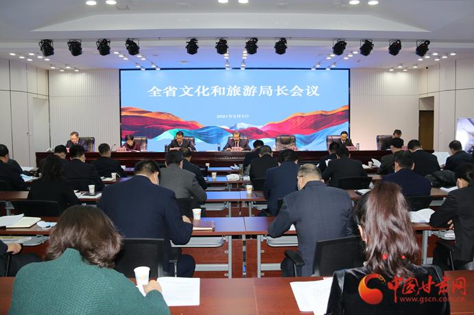 信息量很大!2021年甘肃省文化和旅游局长视频会议释放这些信号