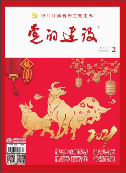 《党的建设》杂志 2021年第2期 总第460期