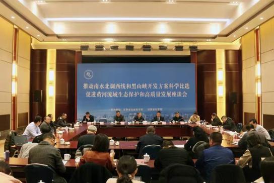 甘肃省社科院和科学院举办座谈会 为黄河流域生态保护和高质量发展建言献策