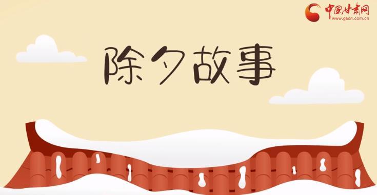 【网络中国节·春节】微动画|除夕那些事儿