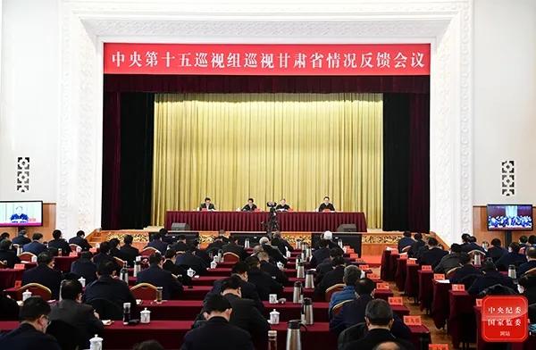 中央第十五巡视组向甘肃省委反馈巡视情况