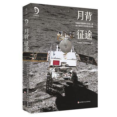 《月背征途》:不断追逐心中的星辰大海