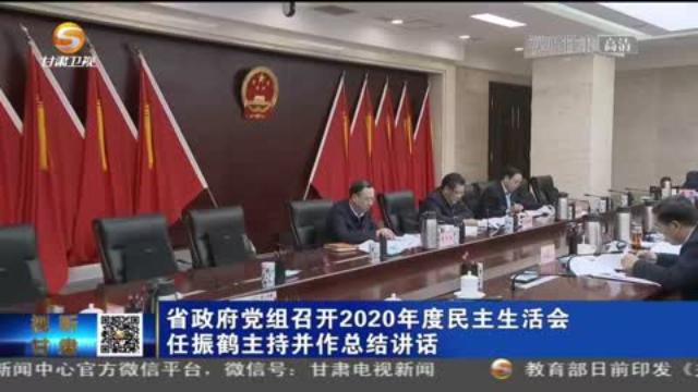 甘肃省政府党组召开2020年度民主生活会 任振鹤主持并作总结讲话