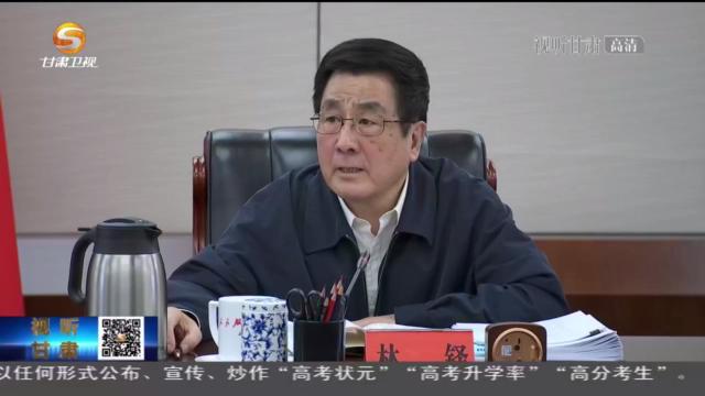 甘肃省委常委会召开2020年度民主生活会 林铎主持并作总结讲话