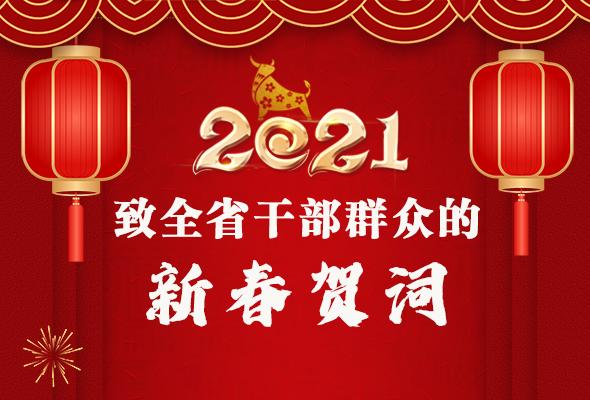 长图|新春快乐!甘肃省委书记省长的新春贺词来了!