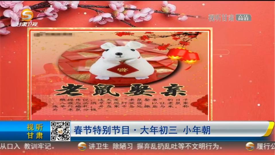 《无极5登录_【网络中国节·春节】春节特别节目:大年初三 小年朝》