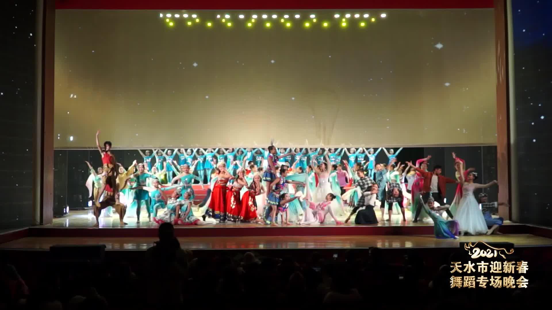 2021天水市迎新春舞蹈晚会