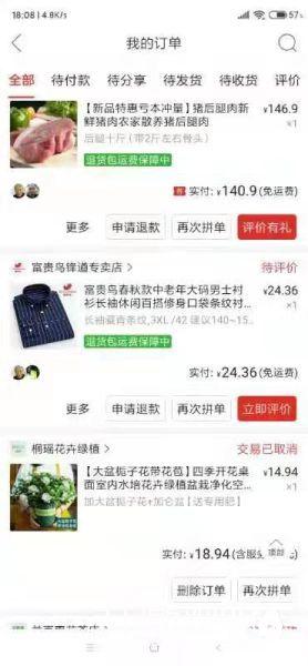 购物记录上有老人购买的各种产品。