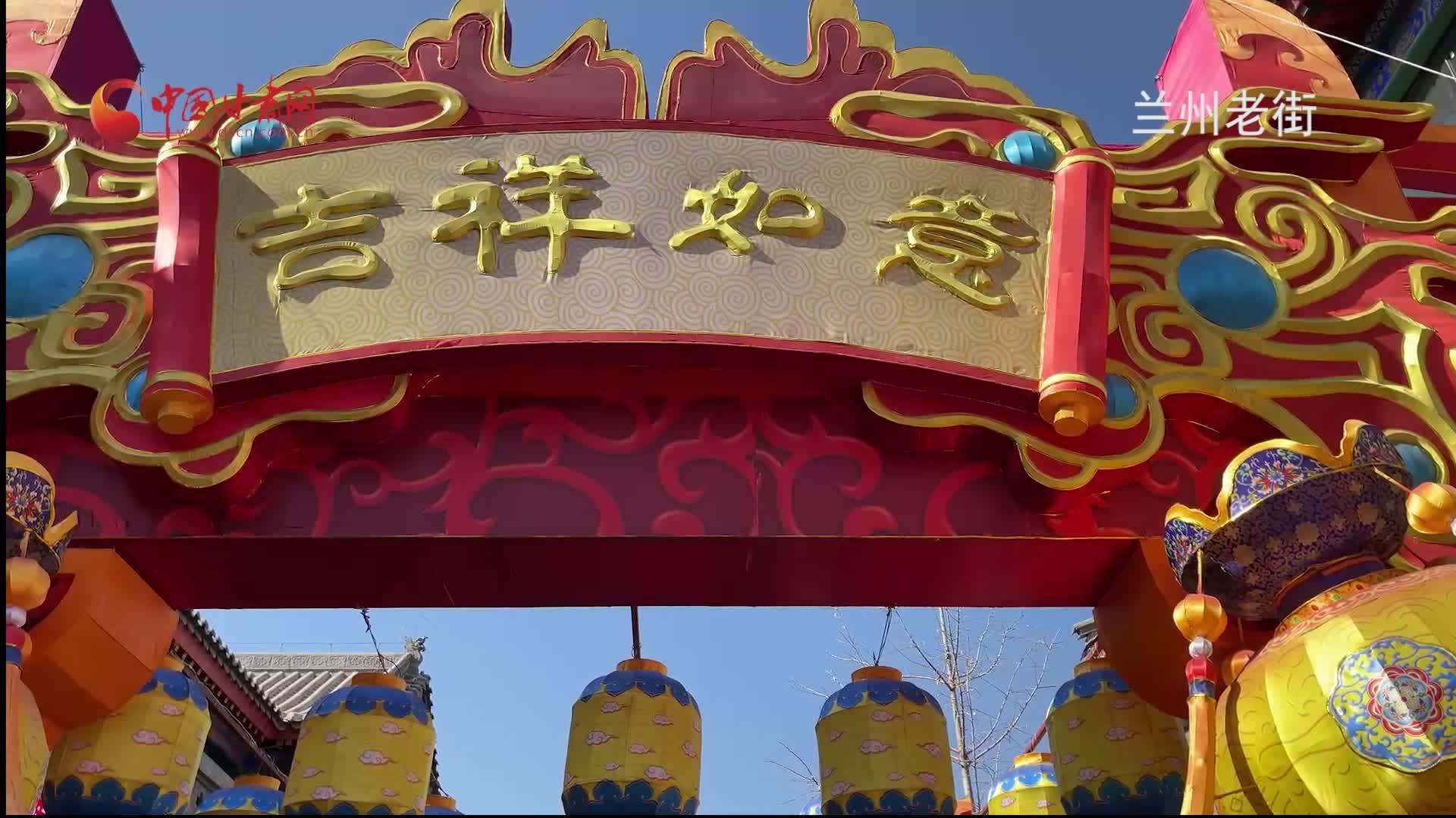【网络中国节·春节】兰州老街 兰州年