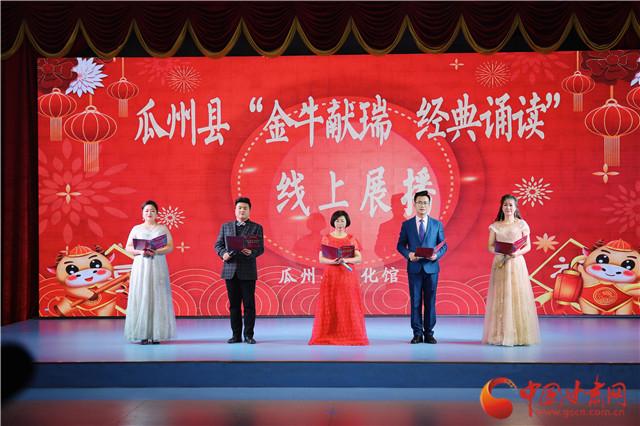 甘肃省春节期间群众文化活动线上线下丰富多彩