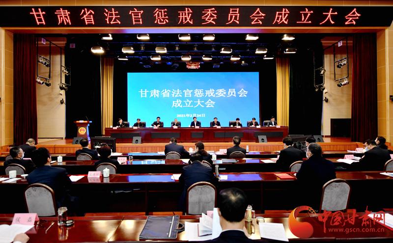 甘肃省法官惩戒委员会成立大会召开 胡焯张海波出席并讲话