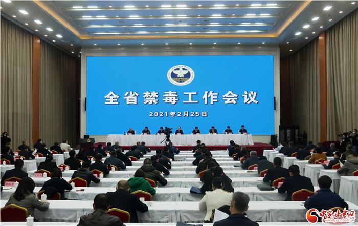 甘肅省禁毒工作會議在蘭召開