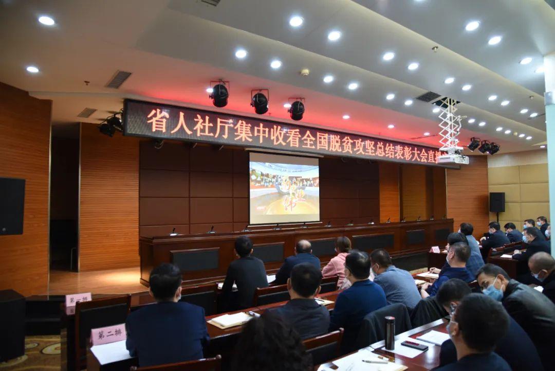 甘肃省人社厅组织集中收看全国脱贫攻坚总结表彰大会直播实况