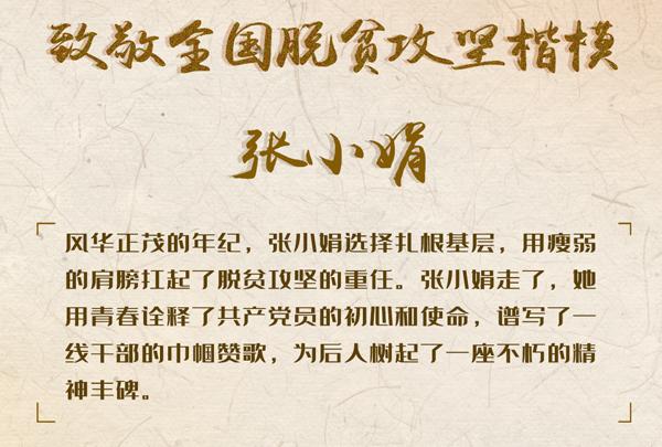 """微海報丨平凡而偉大!張小娟榮獲""""全國脫貧攻堅楷?!狈Q號"""