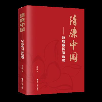 《清廉中国——反腐败国家战略》