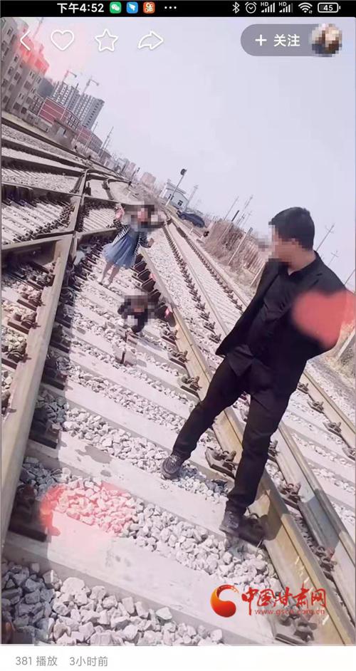 白银一家四口火车道上拍视频被罚 民警提醒别拿生命当儿戏