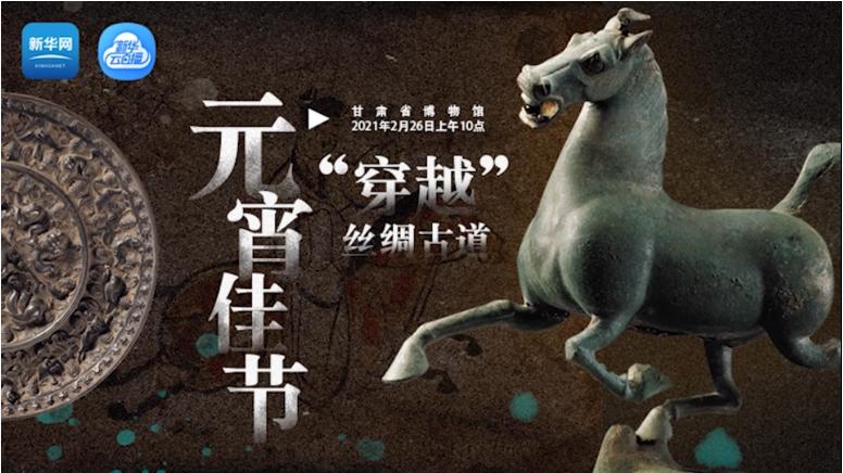 """【中央媒体看甘肃】元宵佳节""""穿越""""丝绸古道"""