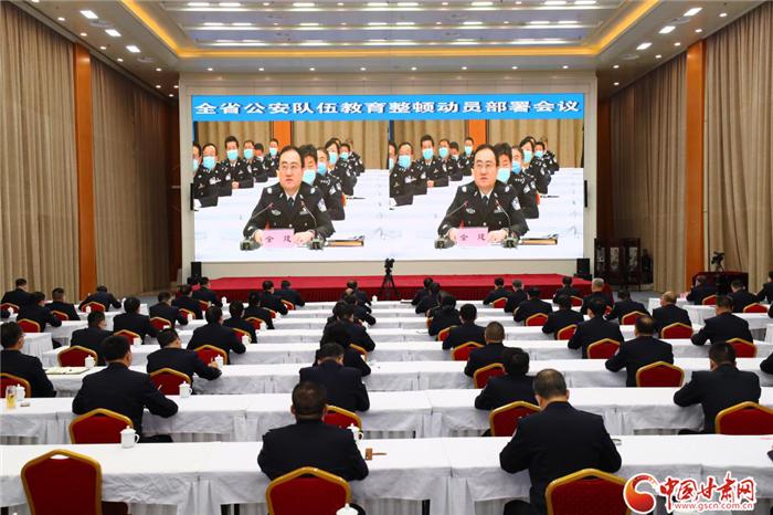 甘肃省公安厅召开全省公安队伍教育整顿动员部署会议