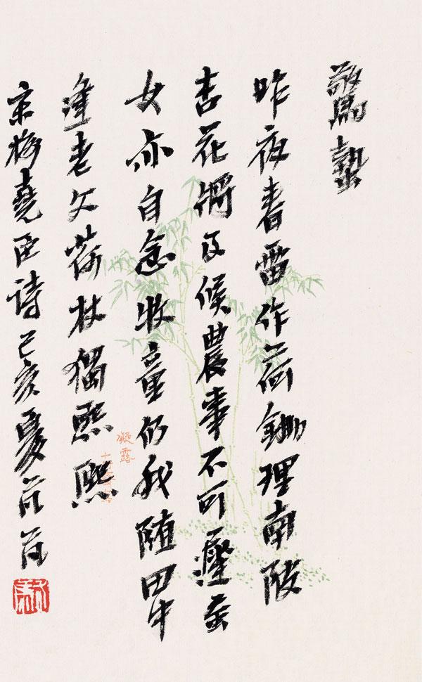 天长地久——二十四节气篆刻书法作品欣赏之惊蛰
