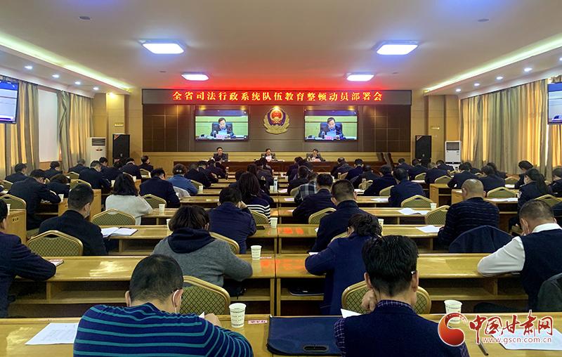 甘肃省司法行政系统队伍教育整顿动员部署会在兰召开
