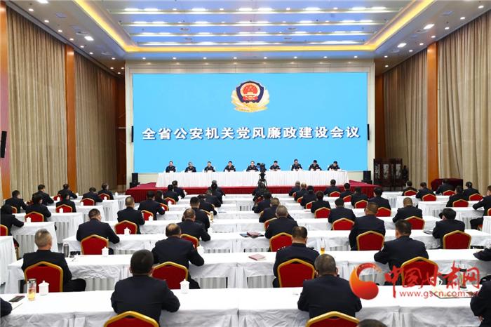 甘肃省公安厅召开全省公安机关党风廉政建设会议