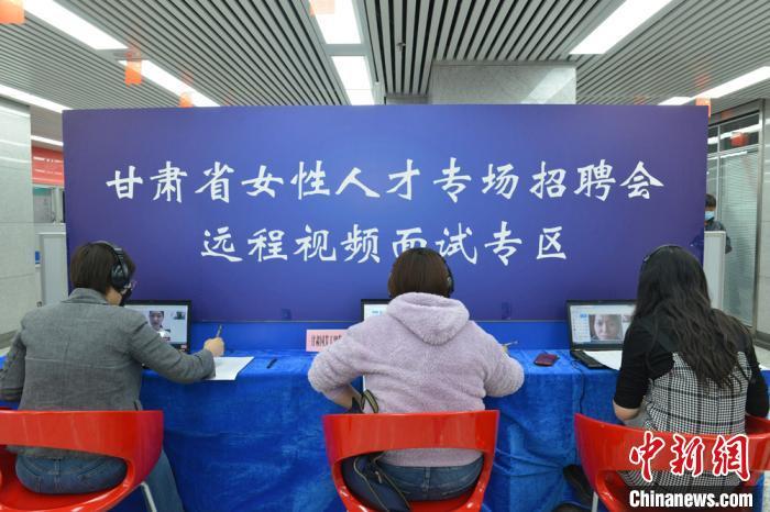 图为甘肃省女性人才专场招聘会的远程视频面试区。 李阁 摄