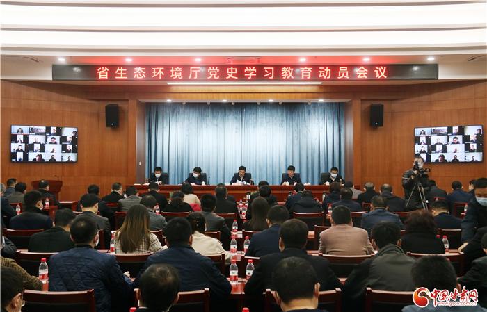 甘肃省生态环境厅召开党史学习教育动员会(图)