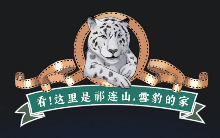 新华全媒+|看!这里是祁连山,雪豹的家