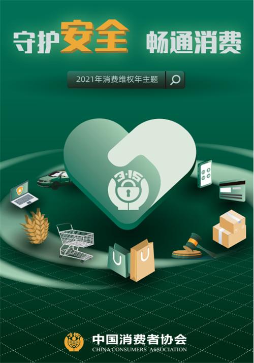 2020年甘肃省消协组织为消费者挽回经济损失2043万余元