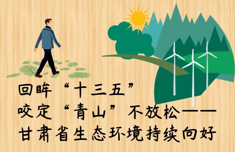 甘肃省绿色生态环境报告 请收藏!