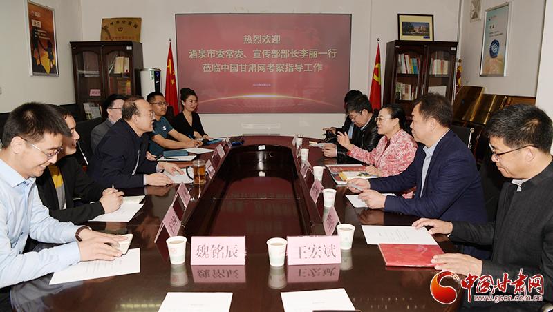 酒泉市委常委、宣传部部长李丽一行走访中国甘肃网