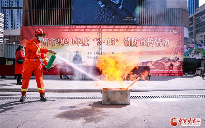 """蘭州消防""""3.15""""宣(xuan)傳"""
