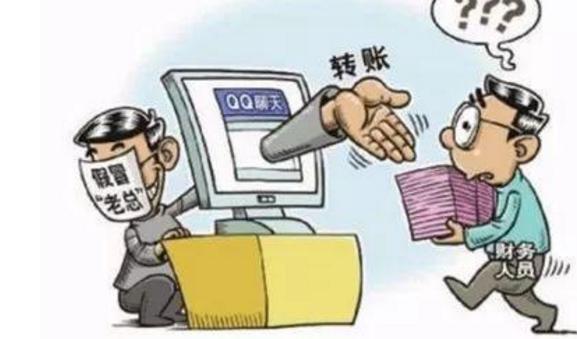 不法分子QQ上冒充老板财务人员被骗22万元