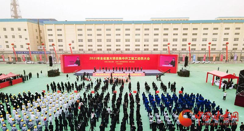 甘肃省重大项目集中开工复工动员大会在白银召开 任振鹤出席并讲话