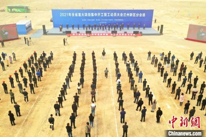图为2021年甘肃省重大项目集中开工复工动员大会兰州新区分会场。 丁凯 摄