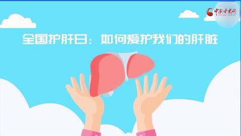 愛肝日丨如何保護我們的肝臟