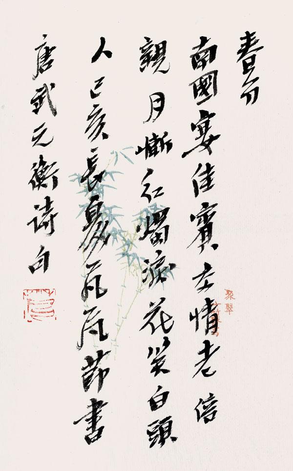 天长地久——二十四节气篆刻书法作品欣赏之春分