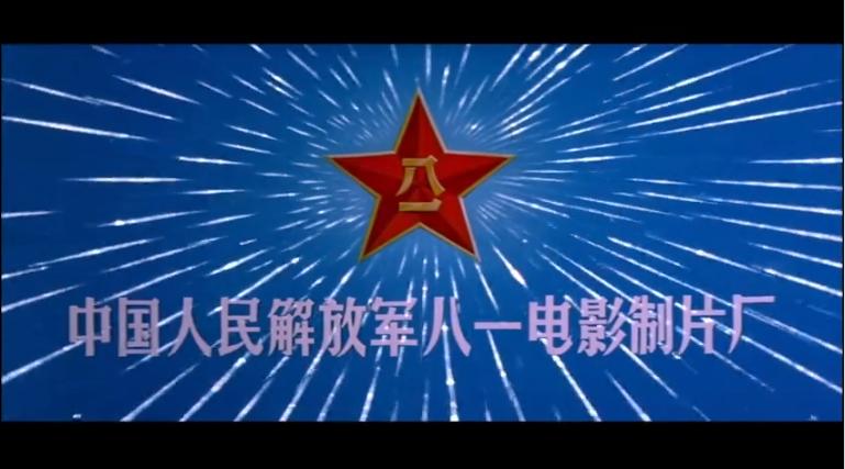 【电影】大转折-挺进大别山