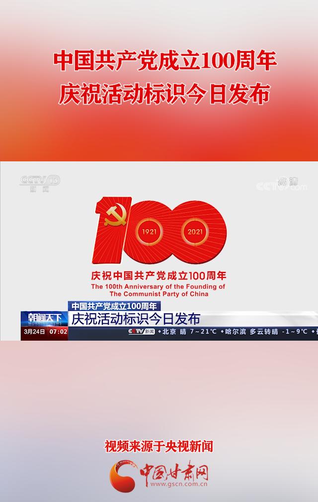 中国共产党成立100周年庆祝活动标识今日发布