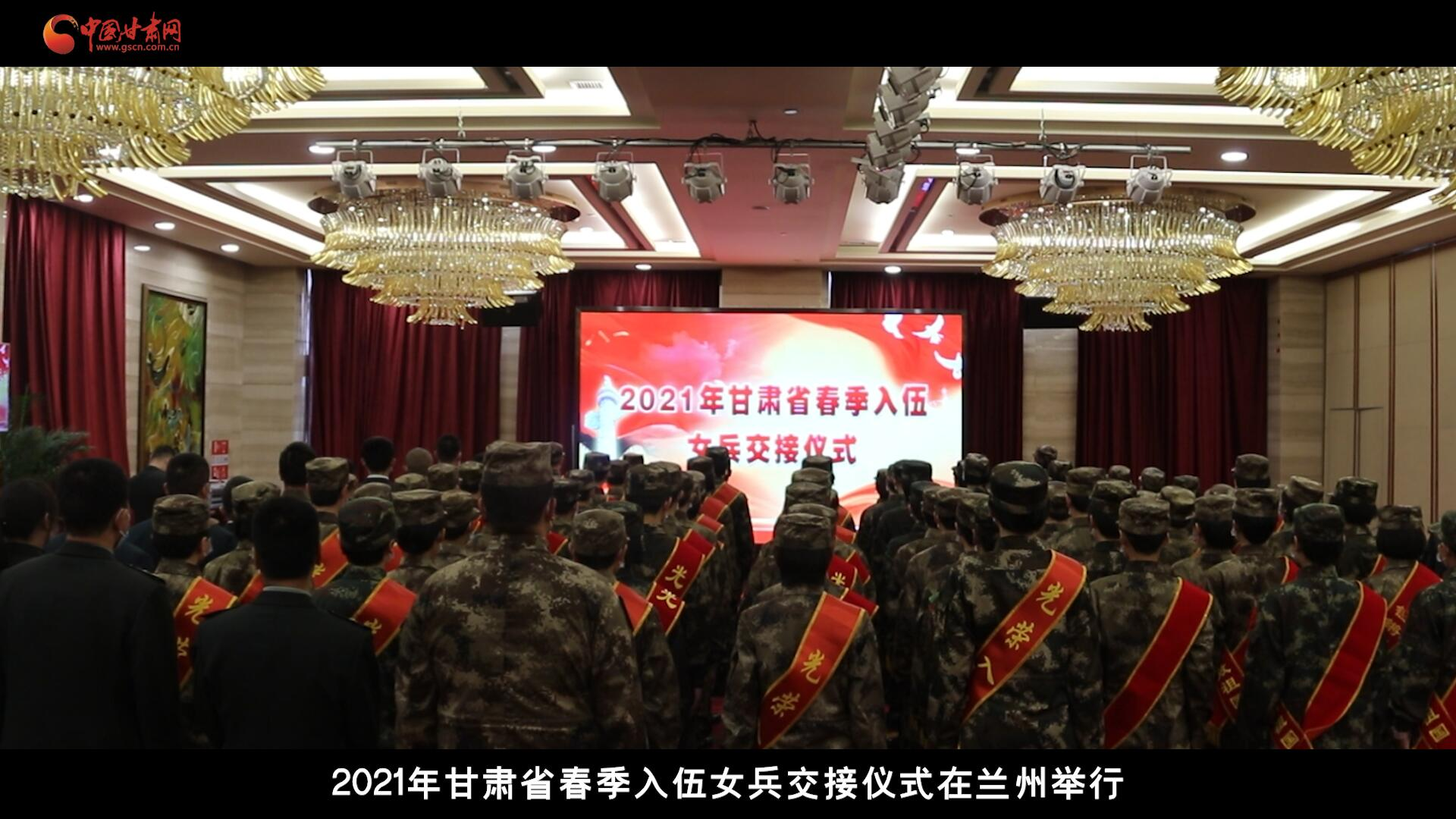 2021年甘肅省春季入伍女兵交接儀式在蘭州舉行